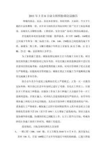 工程进度报告.pdf