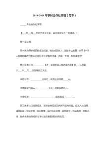 2018-2019年农村合作社章程(范本)