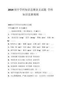 2014初中学科知识竞赛语文试题