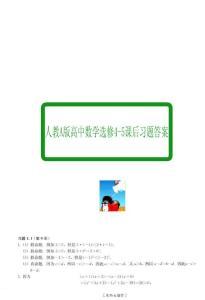 [人教A版]高中数学选修4-5课后习题答案[PDF 内有书签].pdf