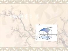 微积分1-2第一章 函数与极限
