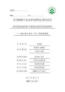 经济发达地区村干部角色的经济回报研究——基于浙江..