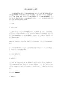 感应自动门十大品牌.pdf