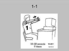 办公室健身操保护颈椎.ppt