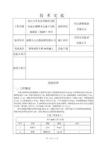 黄荆坝大桥0号块技术交底