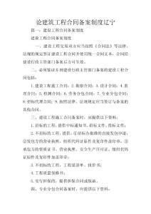 论建筑工程合同备案制度辽宁