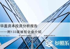 华盖资本投资分析报告(附133家被投企业介绍)-参照系