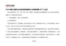 2019中国人民银行分支机构和直属单位人员录用招聘4577人公告