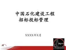 中国石化建设工程招标投标管理规定课件