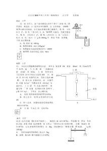 北京市2011年初三中考一模物理分类汇编之力学单选难题及答案