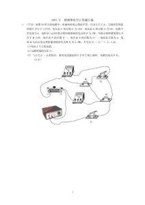 2011年北京初中物理一模电学计算题汇编及解析
