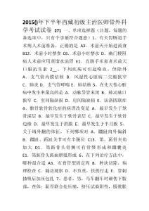 2015年下半年西藏初级主治医师(骨外科学)考试试卷