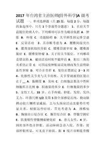 2017年台湾省主治医师(骨外科学)A级考试题