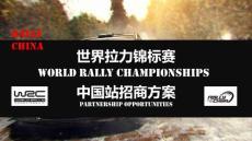 世界拉力锦标赛WRC招商方案