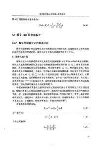 博士论文_磁轴承电控系统研究_2(共2卷)