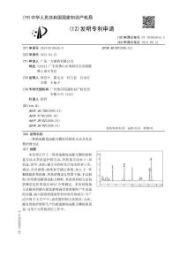 CN201510196446-一种黄连解毒汤配方颗粒的制备方法及其质量控制方法-申请公开