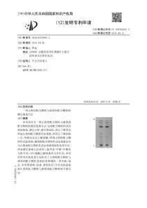 CN201810279883-一种山萸肉配方颗粒与酒萸肉配方颗粒的薄层鉴别方法-申请公开