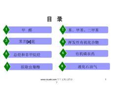 7 第七章 空气中有机污染物的测定_空气理化检验--2节
