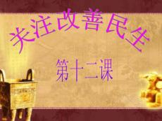 经济政治与社会第12课关注改善民生