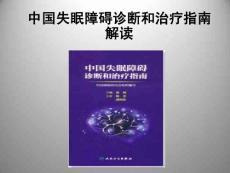 中国失眠障碍诊断和治疗解读