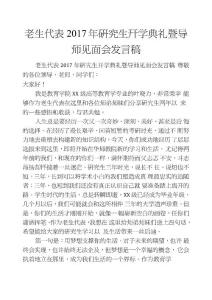 老生代表2017年研究生开学典礼暨导师见面会发言稿.doc