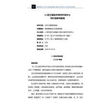 【智拓精文】2018年最新模具工程技术研究中心可行性研究报告