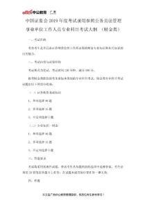 中国证监会2019年度考试录用参照公务员法管理 事业单位工作人员专业科目考试大纲 (财金类)