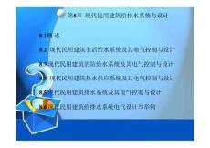 《现代民用建筑电气工程设计》胡国文(电子课件)第..