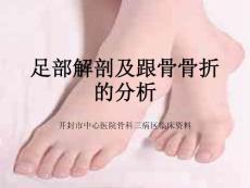 足部骨折的基本治疗