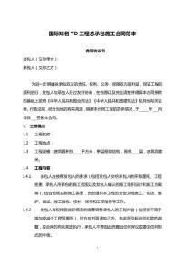 【精品合同】国际知名YD工程总承包施工合同(范本)