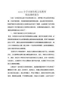 1中心小学开展中华优秀传统文化教育活动资料 (2)