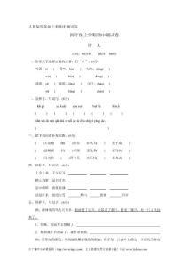 人教版四年级语文上册期中..