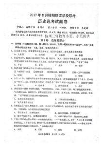 暨阳8月份联考历史