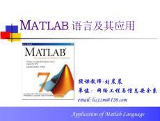 matlab教程(完整版)