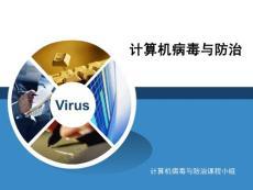 计算机病毒与防护课件-5-4..