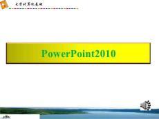 第3章常用办公软件3__计算机软件及应用_it计算机_专业资料