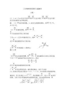 大学物理简明教程课后习题加答案 2