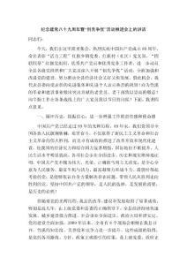 """纪念建党XX周年暨""""创先争优""""活动推进会上的讲话"""