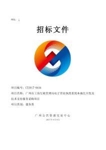 广州市工商行政管理局电子..