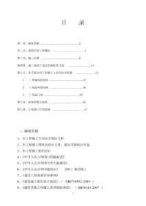 杭州第四中学建筑节能施工专项施工方案
