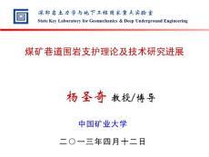 杨圣奇-深部巷道围岩支护2..
