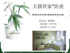 【家居装修】大儒世家 150平方米私人住宅设计案例ppt(p34)知识分享