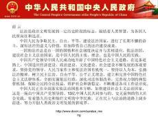 国家宪法日宣传资料资料讲解