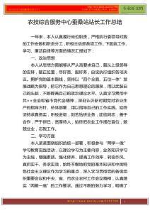 农技综合服务中心蚕桑站站长述职述廉工作总结