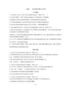 2019 直通中考复习PPT课件 语文 第1部..