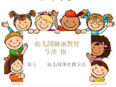 第七关课件组织幼儿园体育教学活动