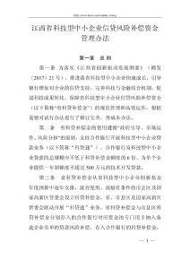 江西省科技型中小企业信贷风险补偿资金管理办法