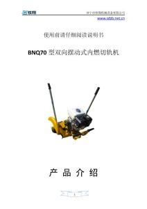 BNQ70型双向摆动式内燃切轨机_双向摆动式内燃切轨机指导_双向摆动式内燃切轨机