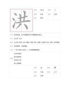 小学语文2年级上册第六单元生字预习(附笔顺演示)