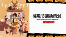 创意手绘感恩节节日活动策..